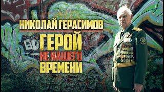 Герой не нашего времени - документальный фильм | Podolskcinema.pro