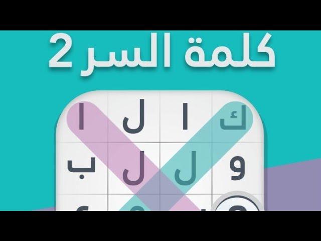 لعبة كلمة السر 2 أكبر دولة أفريقية مساحة من 7 حروف Youtube