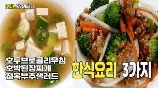 한식요리 3가지 - 호두브로콜리무침, 호박된장찌개, 전…