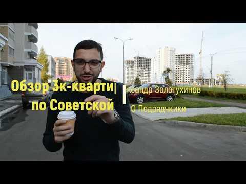 Обзор 3к-квартиры в Новочебоксарске