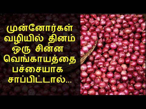சின்ன வெங்காயம் பச்சையாக சாப்பிட்டால் | Small raw onion health benefits in tamil