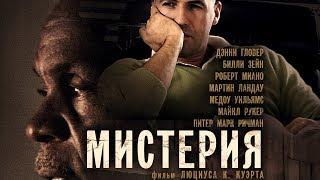 Мистерия HD (2011) / Mysteria HD (триллер, детектив)