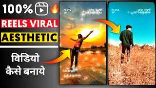 How To Make Aesthetic Videos For Reels In Android / IOS | Aesthetic Video Editing Tutorial Hindi ????