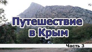 Путешествие в Крым. Часть 3