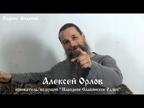 Алексей Орлов. Интервью Родному Видению 1ч