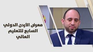 عبدالله أبو خلف - معرض الأردن الدولي السابع للتعليم العالي - مارس ٢٠١٩