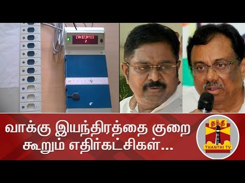 #EVM | #EVKSElangovan | #TTVDhinakaran | வாக்கு இயந்திரத்தை குறை கூறும் எதிர்கட்சிகள்... அரசியல் விமர்சகர் ஜெகதீஷ் கருத்து Uploaded on 27/05/2019 :   Thanthi TV is a News Channel in Tamil Language, based in Chennai, catering to Tamil community spread around the world.  We are available on all DTH platforms in Indian Region. Our official web site is http://www.thanthitv.com/ and available as mobile applications in Play store and i Store.   The brand Thanthi has a rich tradition in Tamil community. Dina Thanthi is a reputed daily Tamil newspaper in Tamil society. Founded by S. P. Adithanar, a lawyer trained in Britain and practiced in Singapore, with its first edition from Madurai in 1942.  So catch all the live action @ Thanthi TV and write your views to feedback@dttv.in.  Catch us LIVE @ http://www.thanthitv.com/ Follow us on - Facebook @ https://www.facebook.com/ThanthiTV Follow us on - Twitter @ https://twitter.com/thanthitv