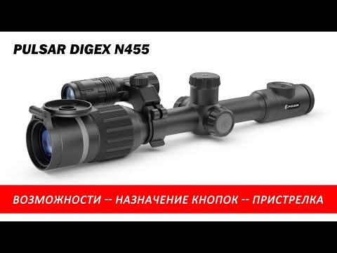 Видеоинструкция к прицелу PULSAR DIGEX