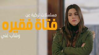 افضل 6 مسلسلات تركية عن فتاة فقيره وشاب غني 2021