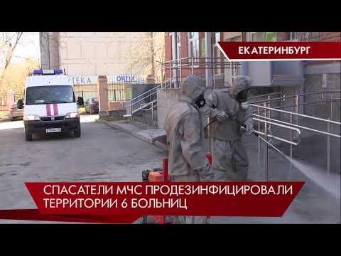 Главное к этому часу/ Екатеринбург/ Свердловская область