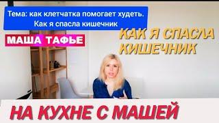 постер к видео На кухне с Машей. Как клетчатка помогает худеть. Как я спасла кишечник