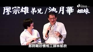 台北復興堂 || 見證 || 廖宗雄+池月華