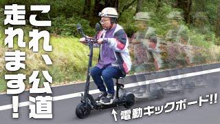 【時速30km】電動キックボードで公道へ!!立ち乗りできるスクーターが便利すぎる!!!