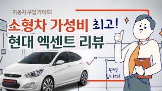 가성비의 끝판왕! 엑센트 디젤 중고차 구매 가이드 리뷰