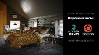 Визуализация Спальни с нуля в 3DS Max Corona Renderer