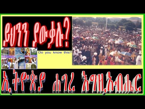 Do you know this? part 5 (Ethiopia the homeland of God)
