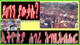 Do you know this? (Ethiopia the homeland of God)