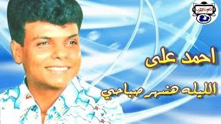احمد  على الليله هنسهر صباحي