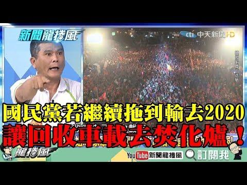 【精彩】國民黨若繼續拖到輸去2020 文山伯:讓回收車載去焚化爐!