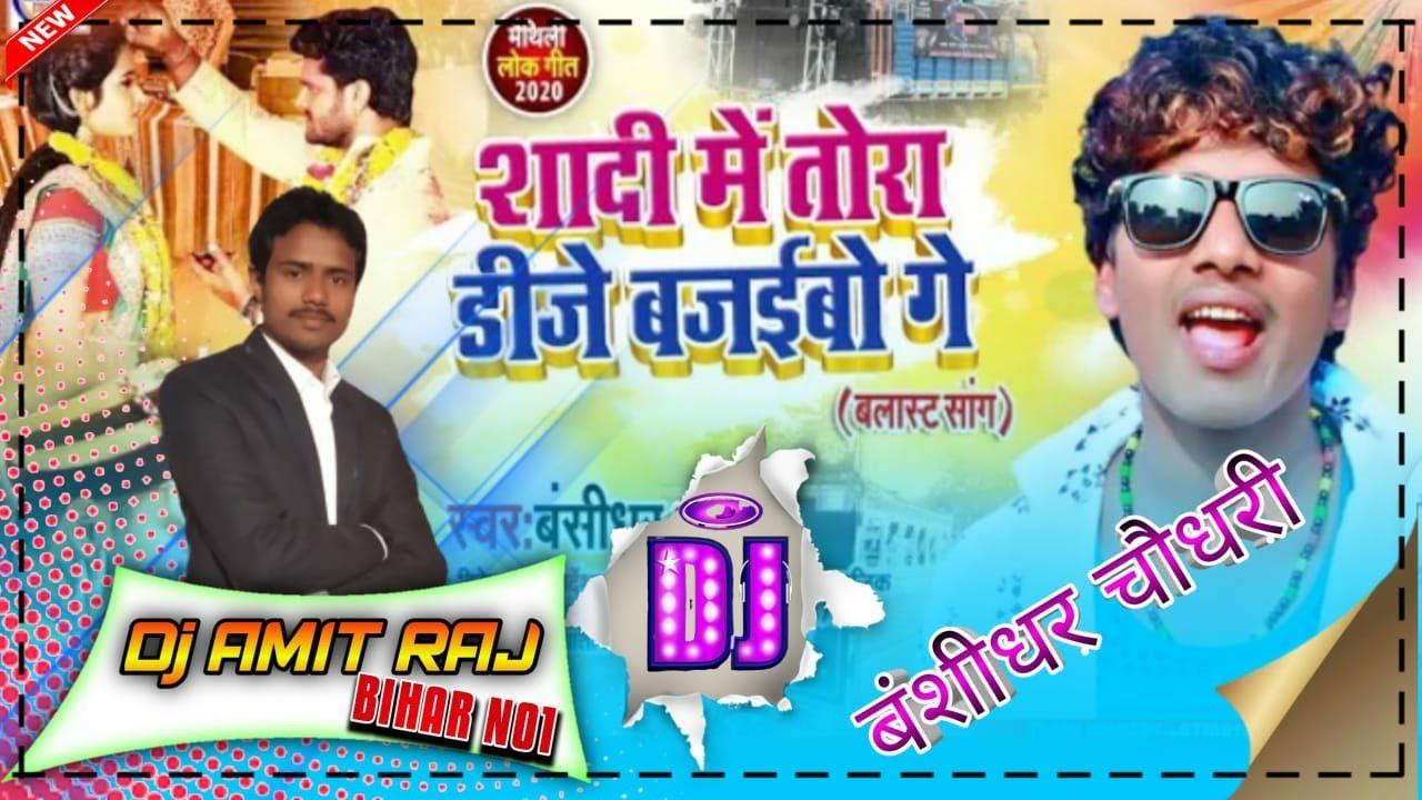 Sadi Me Tora Dj Bajaibo Ge✓Doli Piya Ghar Jai Banshidhar Chaudhari Maithili Song 2020 DjAmitRajFlp