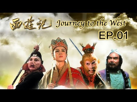 Journey to the West ep. 01 The Monkey King is born 《西游记》第1集 猴王问世(主演:六小龄童、迟重瑞)   CCTV电视剧