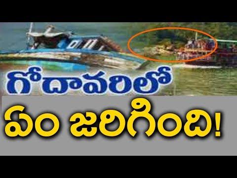 40 People Missing In Godavari River Boat Incident | Boat Drowned In East Godavari | Tollywood Nagar