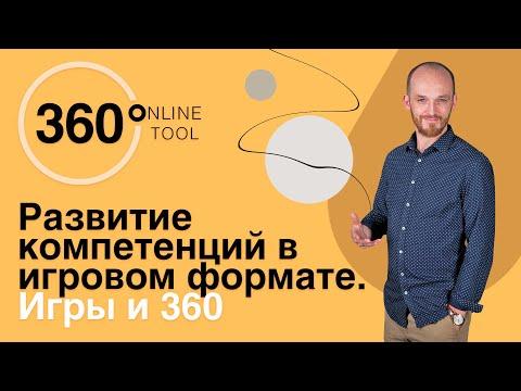 Деловая игра Нефтяные магнаты для Роснефть классов. Бизнес тренер Андрей Донских