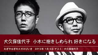 おぎやはぎ #メガネびいき 2012年1月5日 大久保佳代子 小木に抱きしめら...
