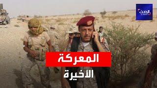 اليمن.. تسجيل للواء الركن أمين الوائلي قبل مقتله بساعات