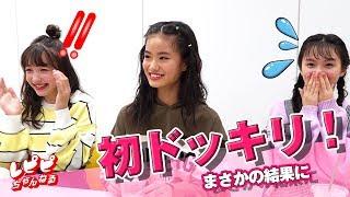We are the REPIPI GIRLS☆ 見て頂いてありがとうございます! 初ドッキ...