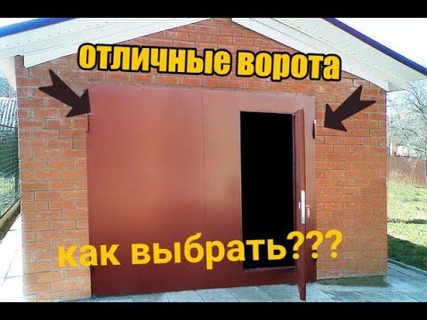 Отличные ворота для гаража/Гаражные ворота с калиткой/Распашные ворота/как выбрать правильные ворота