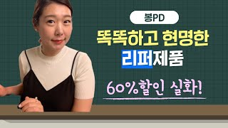 ✅ 용인 리바트 아울렛에서 60% 할인 구매 성공!  …