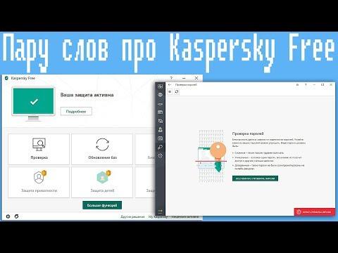 Пару слов про Kaspersky Free