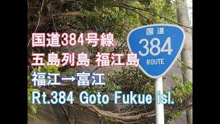 五島列島福江島 国道384号  福江港から富江ルート Rt.384 Goto Fukue island from Fukue to Tomie