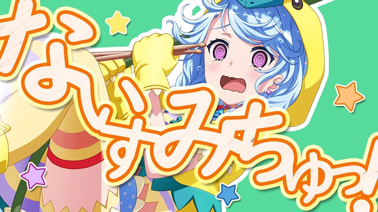 [バンドリ!][Expert] BanG Dream! #593 ないすみちゅっ! (歌詞付き)