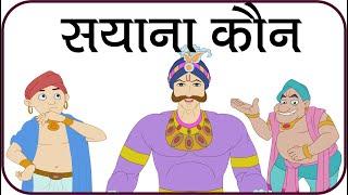 Rajguru Aur Tenaliram, Ep - 38 Who is more wise (सयाना कौन)