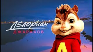 Джарахов – Делориан Элвин и Бурундуки