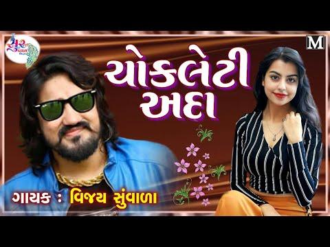 Vijay Suvada New Song 2018 - ચોકલેટી અદા