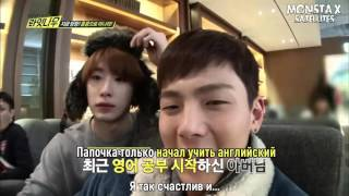 [RUS.SUB] MONSTA X's RIGHT NOW  Ep.2 Where are MONSTA X flying to!