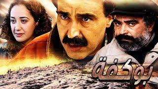 فيلم مغربي بوكفة  Film Bougouffa HD