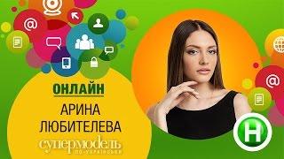 """Онлайн-конференция с Ариной Любителевой (""""Супермодель по-украински"""")"""