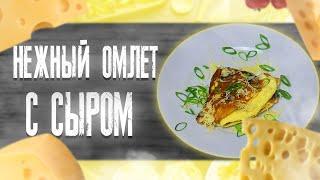Как приготовить омлет на сковороде с сыром и грибами