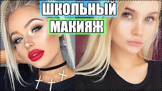 МАКИЯЖ В ШКОЛУ /Back to school makeup| AVEME LISSA