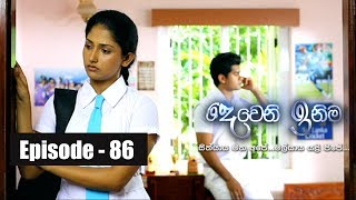 Deweni Inima | Episode 86 05th June 2017 Thumbnail