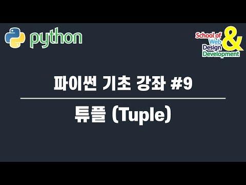파이썬 기초 강좌 #9 튜플 (Tuple)