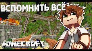 ВСПОМНИТЬ ВСЕ - МАЙНКРАФТ СЕРИАЛ - ТРЕЙЛЕР