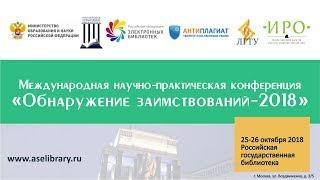 Международная научно-практическая конференция ''Обнаружение заимствований – 2018''