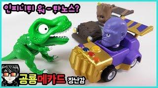 공룡메카드 vs 인피니티 워 타노스 장난감을 만나다. 공룡 장난감 놀이