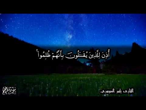 تلاوة مؤثرة للشيخ ياسر الدوسري 16 رمضان 1439 ان الله يدافع عن