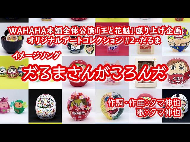 WAHAHA本舗オリジナルアートコレクション#2・だるま イメージソング「だるまさんがころんだ」